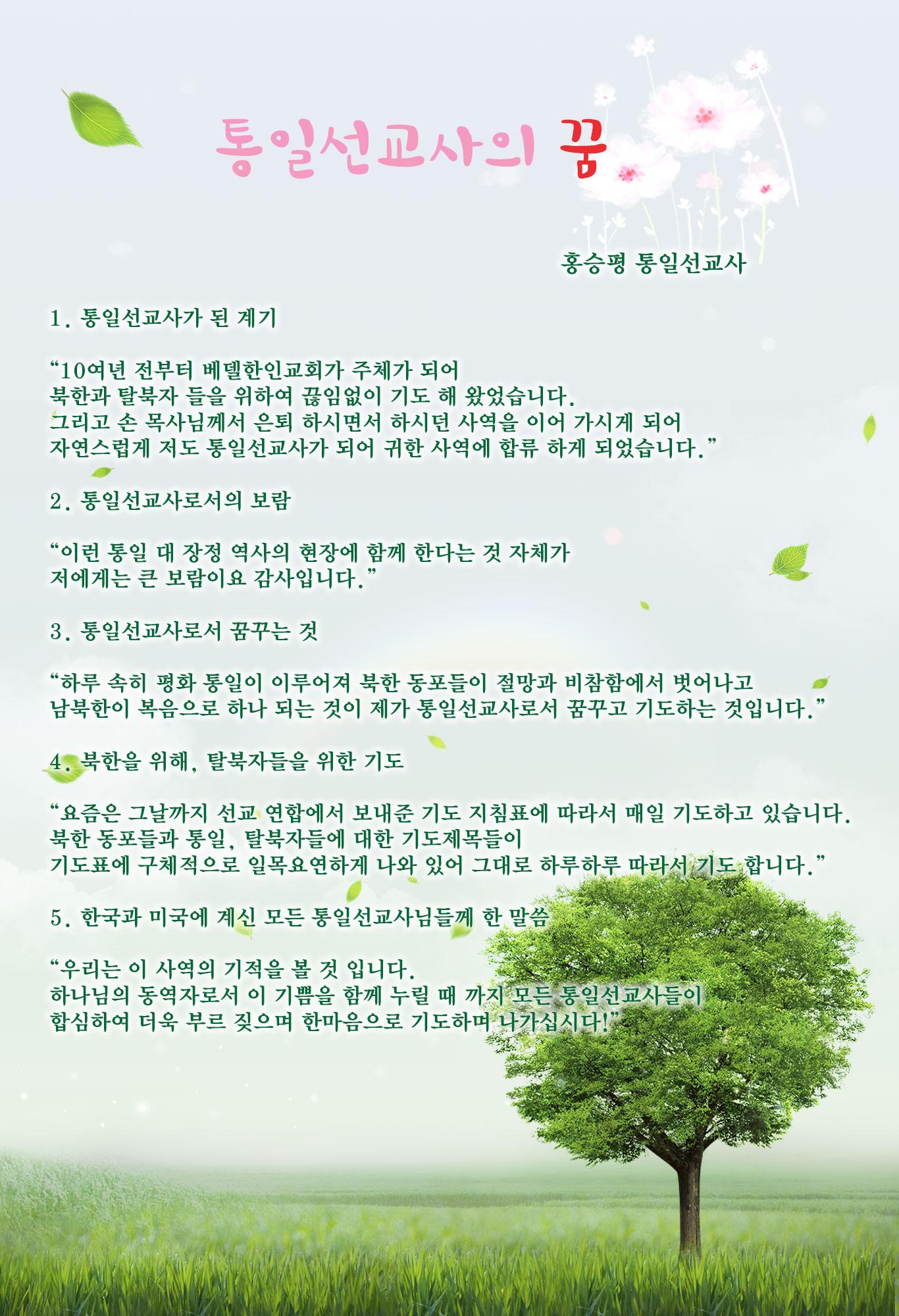 통일선교사의꿈_홍승평통일선교사.jpg