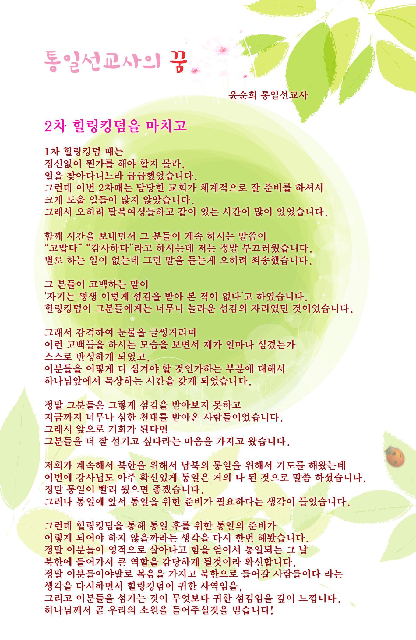 통일선교사의꿈_윤순희통일선교사.jpg