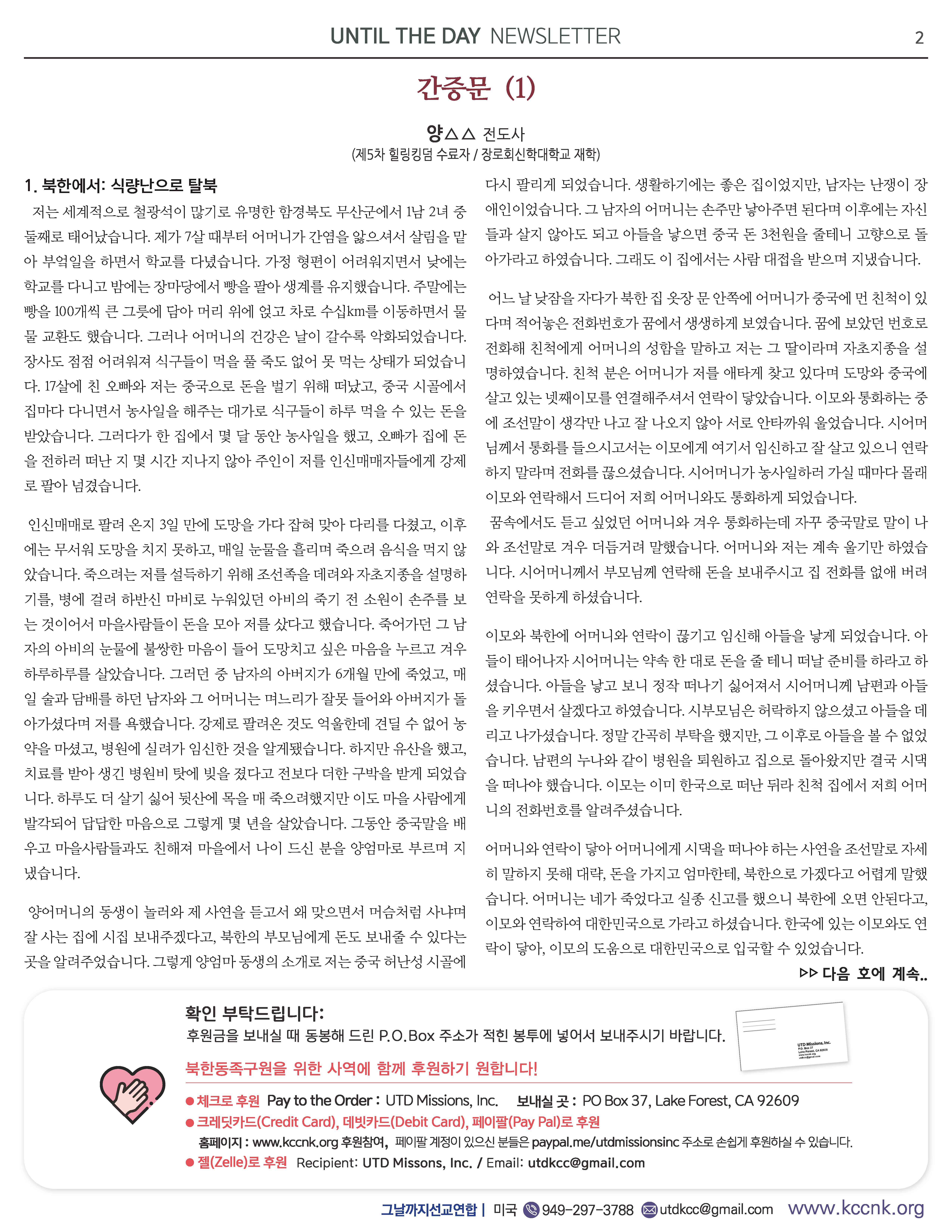 202106 UTD Newsletter_US_페이지_2.jpg