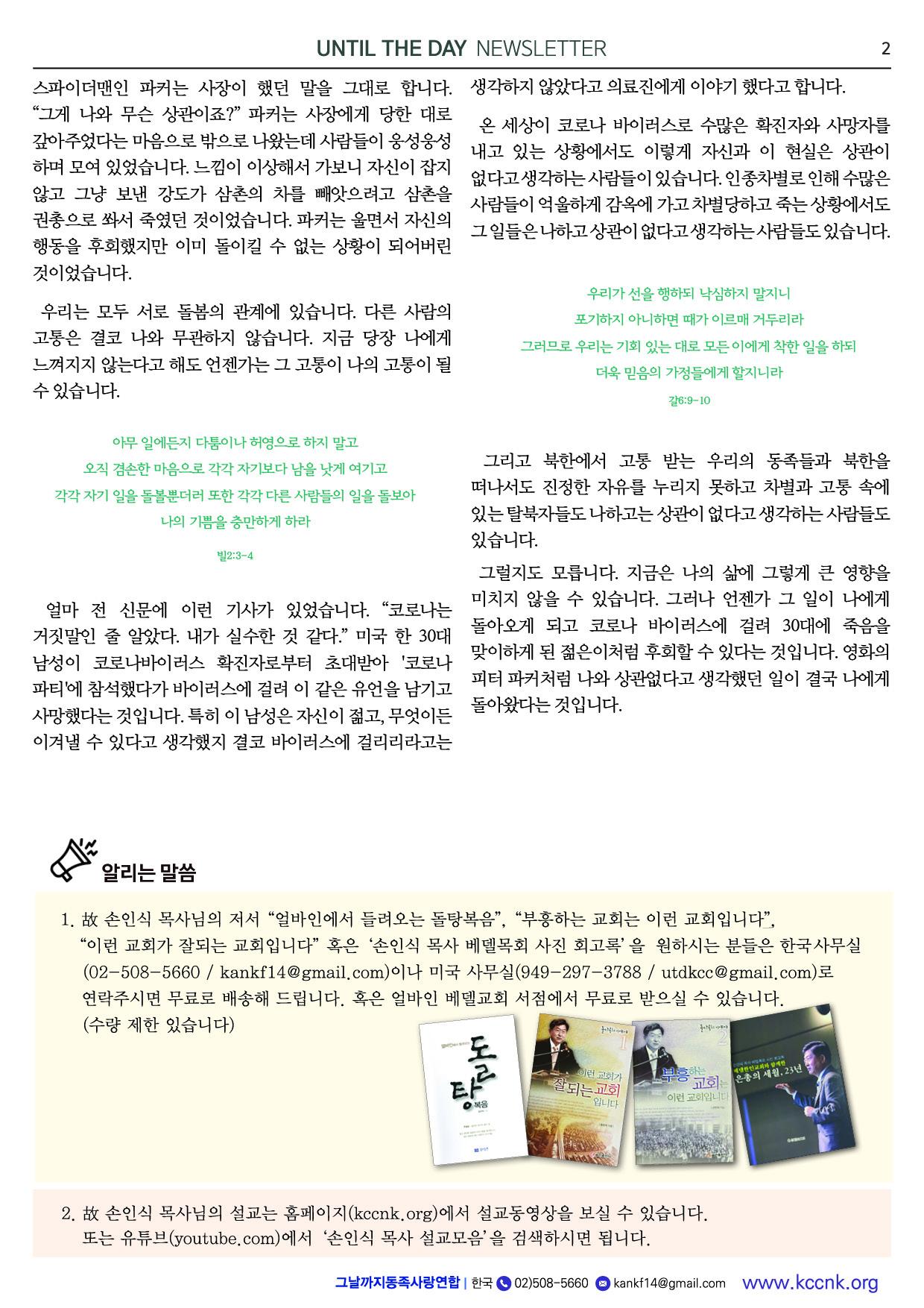 202008 UTD Newsletter_KR2.jpg