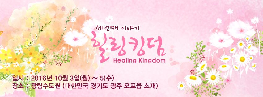 2016_3rd_HealingKingdom_Facebook_CoverPhoto.jpg
