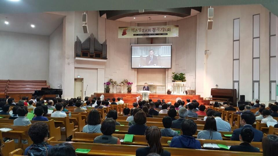2016 서울역촌교회 통곡기도회3.jpg