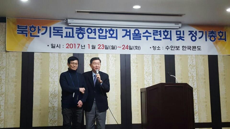북한기독교총연합회정기총회.jpeg